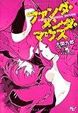 ファンダ・メンダ・マウス / 大間 九郎 のシリーズ情報を見る