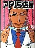 アドリブ店長 7 (白夜コミックス 232)