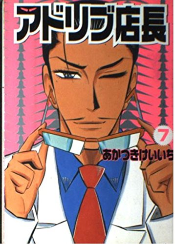 アドリブ店長 7 (白夜コミックス 232)の詳細を見る