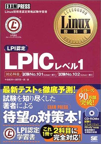 Linux教科書 LPICレベル1の詳細を見る