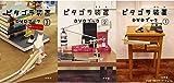 ピタゴラ装置DVDブック 全3巻セット【NHKスクエア限定セット】