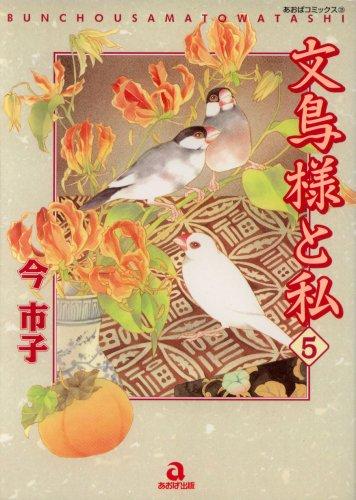 文鳥様と私 5 (あおばコミックス 335 動物シリーズ)の詳細を見る