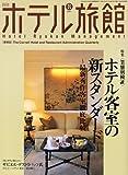 月刊 ホテル旅館 2007年 08月号 [雑誌]