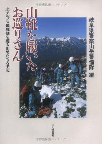 山靴を履いたお巡りさん―北アルプス飛騨側を護る山男たちの手記の詳細を見る