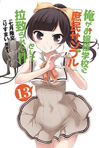 俺がお嬢様学校に「庶民サンプル」として拉致られた件 (13) (REXコミックス)