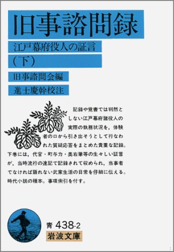 旧事諮問録 下―江戸幕府役人の証言 (岩波文庫 青 438-2)の詳細を見る