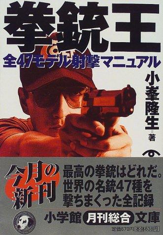 拳銃王―全47モデル射撃マニュアル (小学館文庫)の詳細を見る