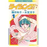 ライジング! 1 (フラワーコミックス)