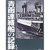 青函連絡船の記録 (ARCHIVE SERIES)
