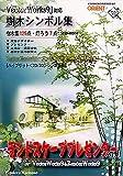 ランドスケーププレゼンター Vol.1 樹木シンボル集 for VectorWorks 9 & Render Works 9