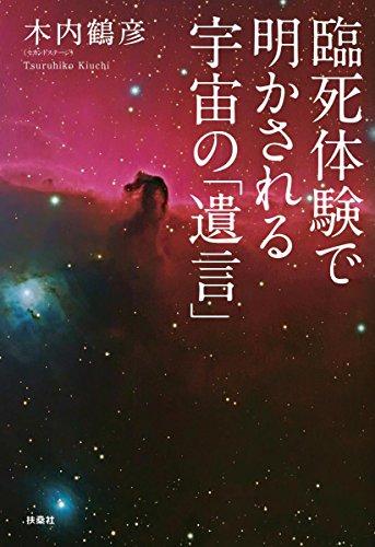 臨死体験で明かされる宇宙の「遺言」 (単行本)の詳細を見る