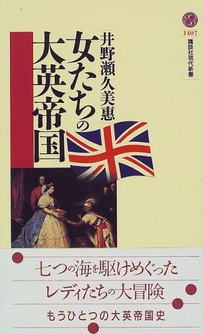 女たちの大英帝国 (講談社現代新書)の詳細を見る