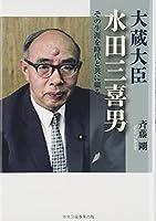 大蔵大臣・水田三喜男―その生涯を時代と共に綴る