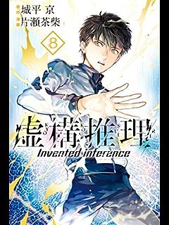 虚構推理(8) (月刊少年マガジンコミックス)