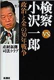 検察vs.小沢一郎—「政治と金」の30年戦争