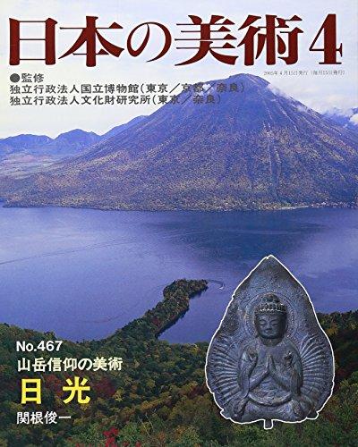 山岳信仰の美術 日光 日本の美術 467