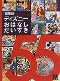 国際版ディズニーおはなしだいすき55話 (講談社)