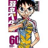 弱虫ペダル 60 (少年チャンピオン・コミックス)