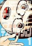 デッドデッドデーモンズデデデデデストラクション コミックセット (ビッグコミックススペシャル) [マーケットプレイスセット]