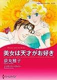 眼鏡ヒーローセット vol.1 (ハーレクインコミックス)