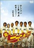 裏ピーナッツ[DVD]