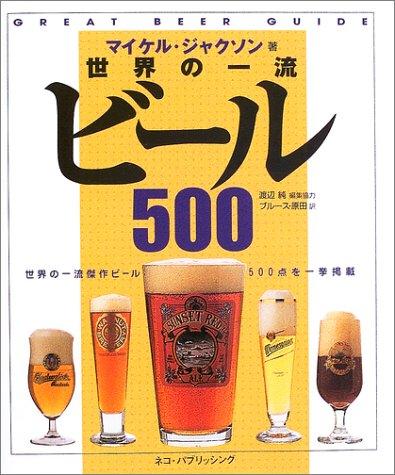 世界の一流ビール500の詳細を見る