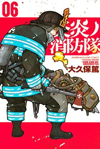 炎炎ノ消防隊(6) (週刊少年マガジンコミックス)の詳細を見る