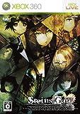 Steins;Gate (シュタインズ・ゲート) (通常版) - Xbox360