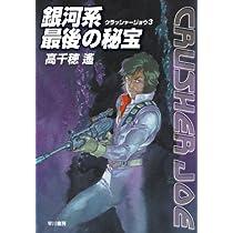 銀河系最後の秘宝 (ハヤカワ文庫 JA タ 1-13 クラッシャージョウ・シリーズ 3)