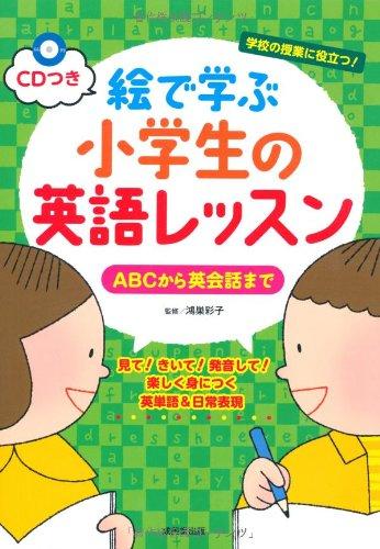 CDつき 絵で学ぶ小学生の英語レッスン ABCから英会話まで