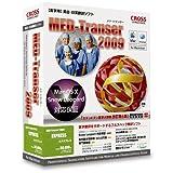 MED-Transer 2009 エクスプレス for Macintosh
