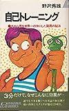 自己トレーニング モヤシ男を世界一の体にした驚異の秘法 (プレイブックス)