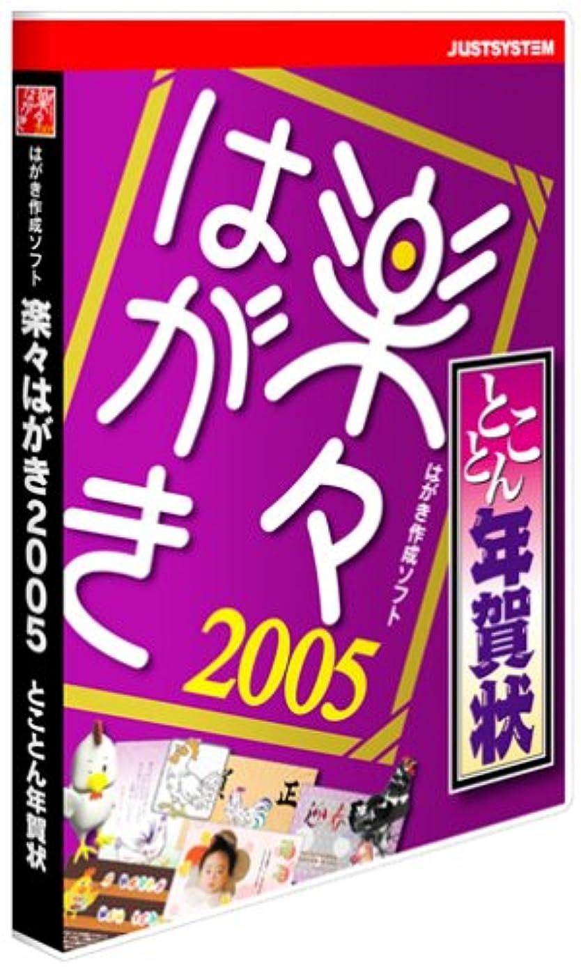 ミスペンド実り多いシャー楽々はがき 2005 とことん年賀状 for Windows