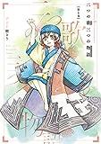二つの歌三つの物語(1) (バンブーコミックス MOMOセレクション)