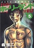 ホーリーランド (5) (Jets comics (934))