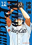 WILD PITCH!!! コミック 1-12巻セット