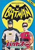 バットマン オリジナル・ムービー〈劇場公開版〉 [DVD]