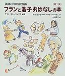 英語と日本語で語る フランと浩子おはなしの本〈第1集〉