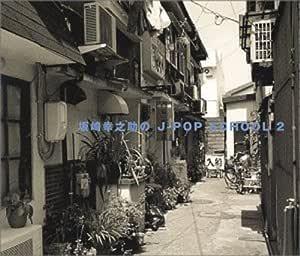 坂崎幸之助のJ-POP SCHOOL2