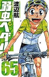 弱虫ペダル 65 (少年チャンピオン・コミックス)