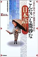 こんなにも微妙な日本語―言葉から知る、優しく繊細な日本人の心 (E Life‐long Books)