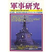 軍事研究 2006年 07月号 [雑誌]