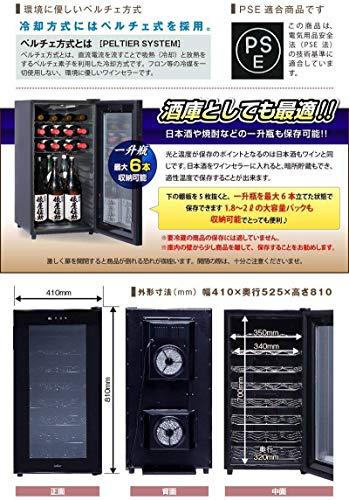 ルフィエール ワインセラー LW-D32 最大32本収納 日本メーカー製 ペルチェ使用