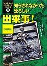 これは真実か!?日本歴史の謎100物語 (3) 知らされなかった恐ろしい出来事!  残酷物語 (これは真実か! ?日本歴史の謎100物語3)