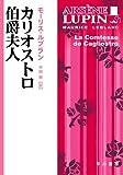 カリオストロ伯爵夫人 (ハヤカワ・ミステリ文庫)