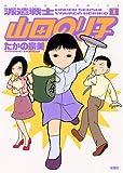 派遣戦士山田のり子 1 (アクションコミックス)