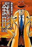 警部銭形 : 11 銭形警部北へ編 (アクションコミックス)
