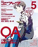 月刊ヱヴァ7 PHASE5 (プレミアムック)
