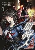 闇狩人Δ(DELTA) 1 (ホームコミックス)