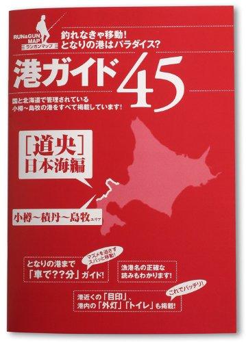 北海道の港ガイド45 「道央日本海編」 -
